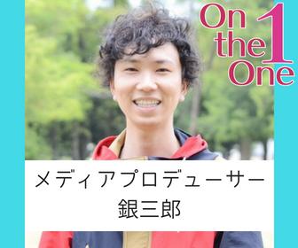 メディアプロデューサー「銀三郎」