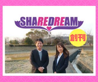 クラウドファンディング達成!SHARE DREAM創刊!