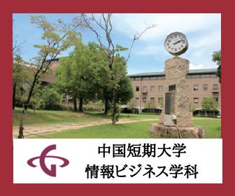 ドローンを使った実践型授業―中国短期大学情報ビジネス学科