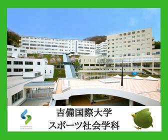 地域の健康に貢献する、吉備国際大学スポーツ社会学科!