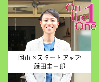 岡山×スタートアップ「藤田圭一郎」