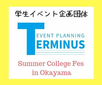 「TERMINUS」主催!Summer College Fes in Okayama!