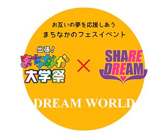 岡山駅前商店街で、夢を応援する祭典「DREAM CONTEST」を実施