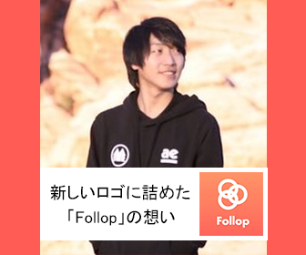 新しいロゴに詰めた「Follop」の想い