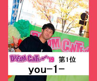 "DREAM CONTEST'19 ""1位""のyou-1さんが目指す夢"