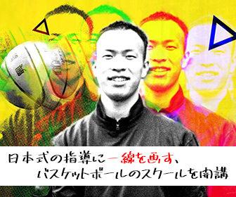 日本式の指導に一線を画す加藤 稔樹さんの挑戦