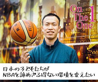 日本の子どもたちがNBAを諦めざる得ない環境を変えたい